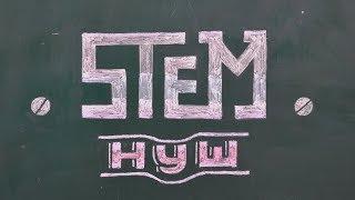 STEM у Новій українській початковій школі
