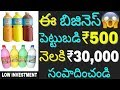 Low Investment High Profit Phenyl/Phenol making Business Idea 2018   Earn money at home   in telugu