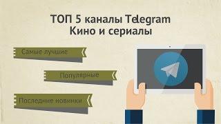 Каналы Telegram: топ 5 каналов Телеграмм о кино и сериалах