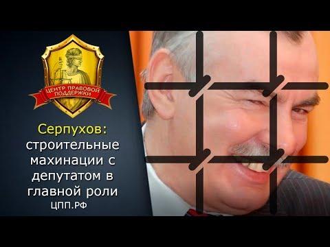 Депутат Кирницкий Владимир. Строительные махинации в Серпухове