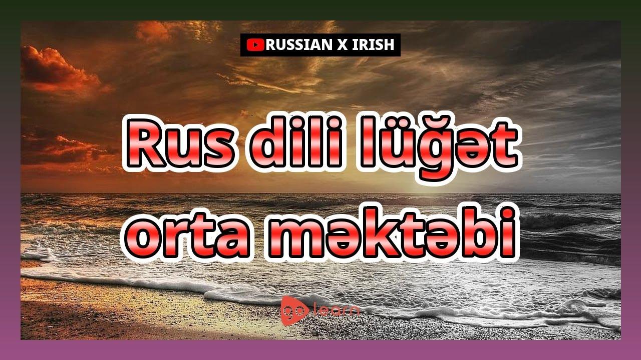 Rus dili lüğət orta məktəbi   Golearn
