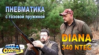 Diana NTEC: пневматика с газовой пружиной (ТВ-программа)