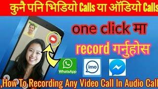 How To Record  Video Call In Imo-Whatsapp-Viber-Facebook-Messenger ( Imo Video Call Recording) screenshot 2
