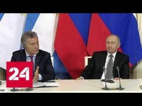 Россия и Аргентина подтвердили статус стратегических партнеров - Россия 24