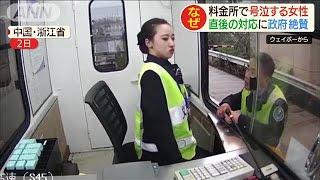 """料金所で号泣する女性 直後の対応に""""政府絶賛""""(20/01/09)"""