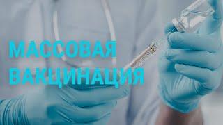 Массовая вакцинация в России   ГЛАВНОЕ   02.12.20 cмотреть видео онлайн бесплатно в высоком качестве - HDVIDEO