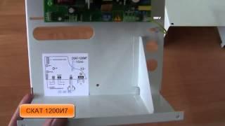 СКАТ 1200И7 блок питания для систем безопасности и видеонаблюдения(, 2014-04-24T16:50:57.000Z)