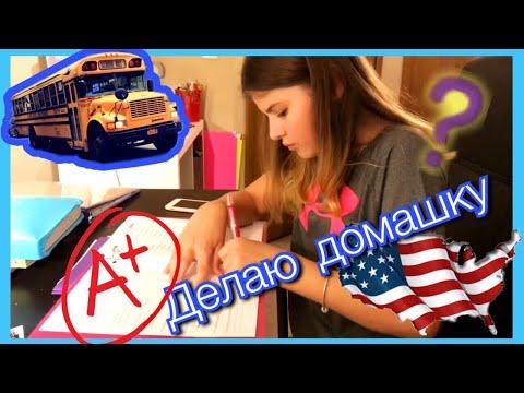 Американская домашка Делаю уроки/ DanaSYC