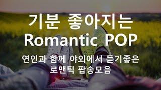 기분 좋아지는 Romantic pop, 야외에서 듣기좋은 팝송, 데이트코스필수, 로멘틱 힐링팝송모음