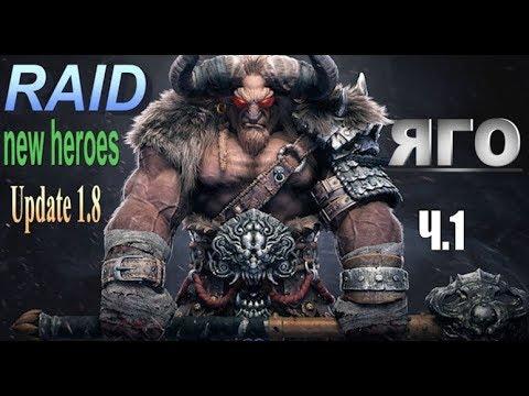 RAID: ЯГО   Yaga The Іnsatiable (Гайд/Обзор героя)+ Конкуренты против КБ