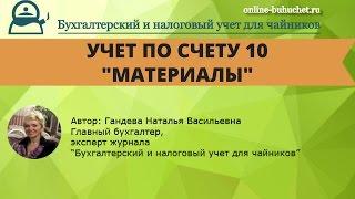 Счет 10