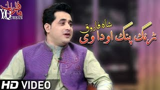Pashto New Songs 2020 | Shah Farooq 2020 Tappy | Zargia Ghale Sta Ba S Gham Warsara We