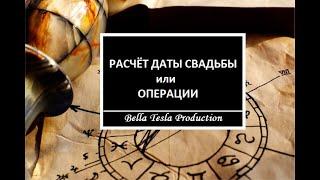 Астрология. РАСЧЁТ ДАТЫ СВАДЬБЫ или ОПЕРАЦИИ