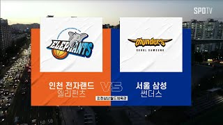 [KBL] 인천 전자랜드 vs 서울 삼성 H/L (03…