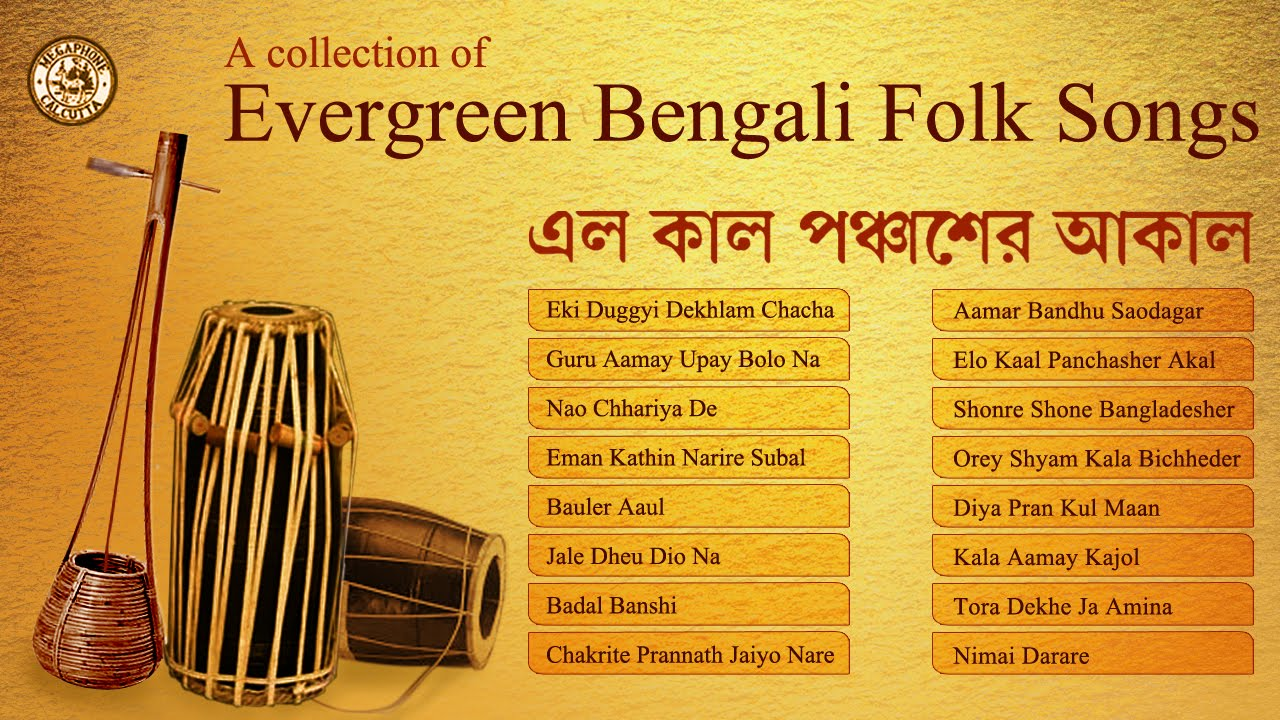 Baul Songs of Bengal | Bengali Folk Songs Album Audio Jukebox