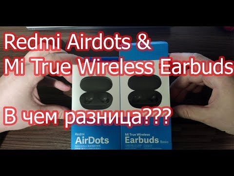 В чем разница между Redmi Airdots и Mi True Wireless Earbuds Basic
