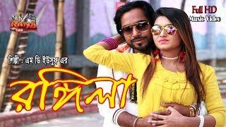 Raingla Bangla Song 2018//রঙ্গিলা বাংলা রোমান্টিক মিউজিক ভিডিও