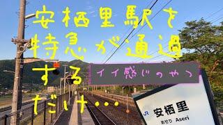 JR安栖里駅