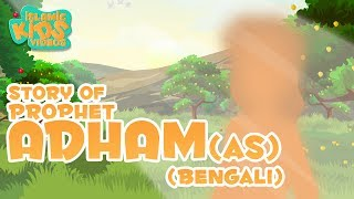 Bengali Islamic Kids Videos | Prophet Adham (AS) Story in Bengali | Prophet Story for Children