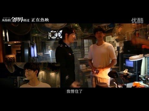 "杨洋《从你的全世界路过》白百何特辑 Yang Yang ""I Belonged to You"" Bai Baihe Special"