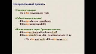 Французский с нуля, АРТИКЛЬ и части тела (дополнение)