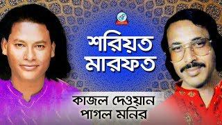 Shariat Marfot | শরিয়ত মারফত | Kajol Dewan, Pagol Monir | Pala Gaan | Sangeeta