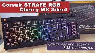 Corsair Strafe RGB (MX Silent) - Самая настраиваемая RGB клавиатура