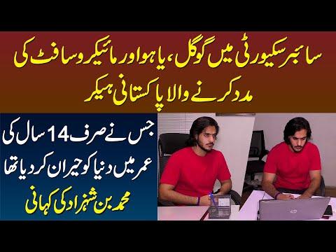 Cyber Security Me Google, Yahoo, Microsoft Ki Help Karne Wala Ethical Hacker Muhammad Bin Shahzad