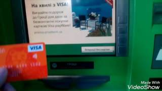 Як зняти грошi з пол. картки в укр. банкоматi