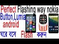 How to flash All nokia mobile without box android ,Button,Lumia(Bangla)Part 1