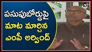 పసుపుబోర్డుపై మాట మార్చిన ఎంపీ అర్వింద్ | Nizamabad MP Arvind Takes U-Turn On Turmeric Board
