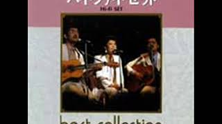 Hi-Fi SET CD: Best Collection Released: 1992/8/26 歌手 : ハイ・フ...