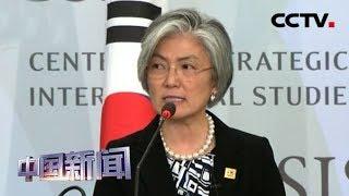 [中国新闻] 韩外长:金正恩致信特朗普 提议在平壤举行朝美峰会 | CCTV中文国际