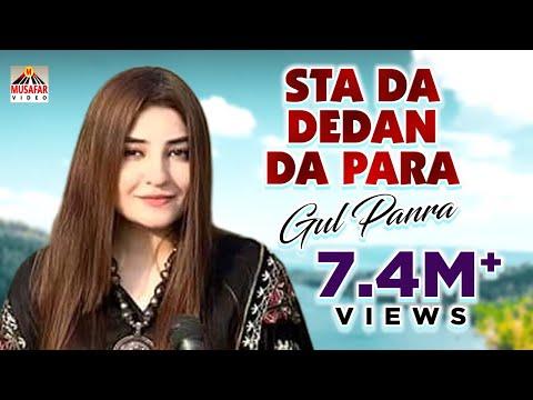 Jahangir Khan and Sobia Khan Pashto Song - Yara Zama - Film STA MUHABBAT ME ZINDAGEE DA