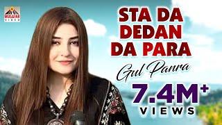vuclip Jahangir Khan and Sobia Khan Pashto Song - Yara Zama - Film STA MUHABBAT ME ZINDAGEE DA
