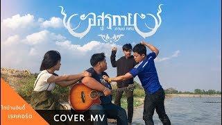 อสูรกาย - กานต์ ทศน 【COVER MV】