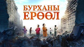 """Гай гамшгийн дундах гайхамшиг """"Бурханы ерөөл"""" Христэд итгэгчийн гэрчлэл (Монгол хэлээр)"""