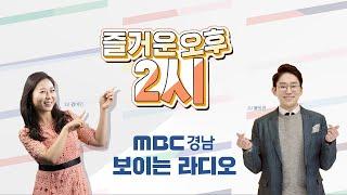 [#즐거운오후2시] 보이는 라디오  #MBC경남 21…