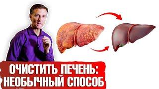 постер к видео Как очистить печень человека: необычный способ