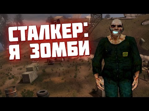 Свежее дыхание сталкера или Stalker: Я зомби