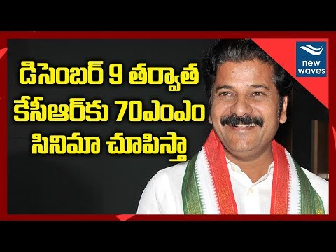 Congress Leader Revanth Reddy Satirical Comments On Telangana CM KCR | New Waves