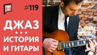 ДЖАЗ | Гитары и Гитаристы