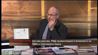 """""""Документите"""" с Антон Тодоров – 04.04.2020 (част 4)"""