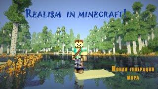 Реализм в Майнкрафт! Как создать атмосферу реального мира