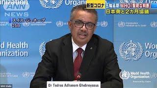 WHOが五輪延期に感謝と評価 日本側と2カ月間協議(20/03/26)