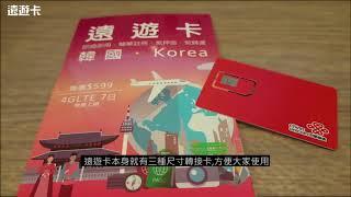 韓國上網_韓國遠遊卡_安裝設定教學ios(港澳卡/澳洲卡也適用相同方式)