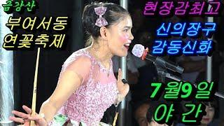 💗버드리 팁웃음대박 감동최고💗 7월9일 야간 2018 부여 서동 연꽃축제 초청공연