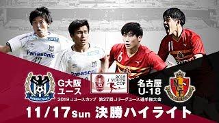 【公式】ガンバ大阪ユースvs名古屋グランパスU-18