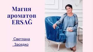Магия ароматов Ersag Светлана Заседко