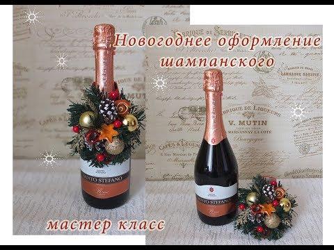 Украшение на шампанское своими руками фото 110